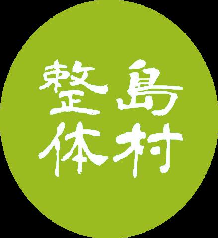 Shimamura Seitai